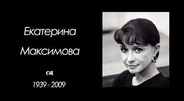 Yekaterina_Maximova