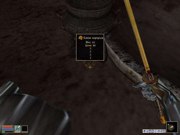 Morrowind_ScreenShot 79a