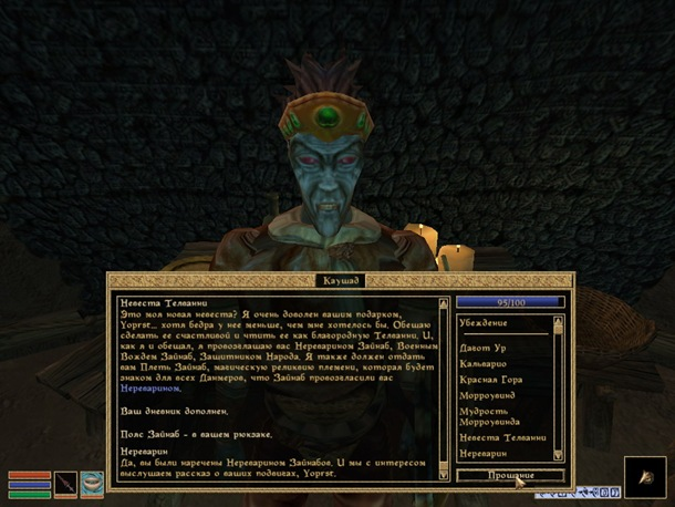 Morrowind-ScreenShot 188 (29)