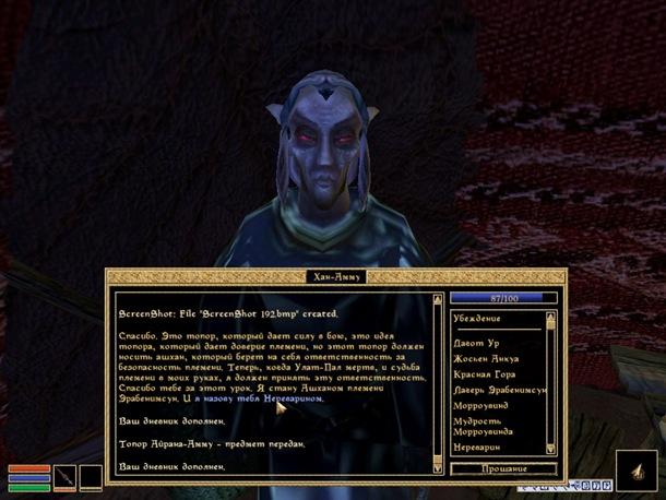 Morrowind-ScreenShot 188 (5)