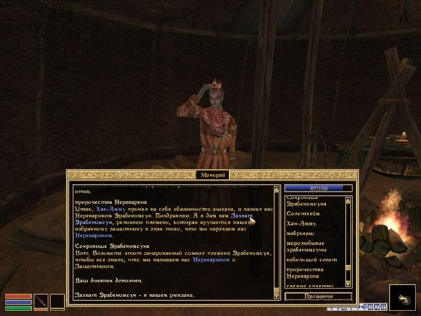 Morrowind-ScreenShot 188 (6)