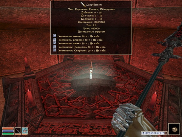 Morrowind-ScreenShot 188 (60)