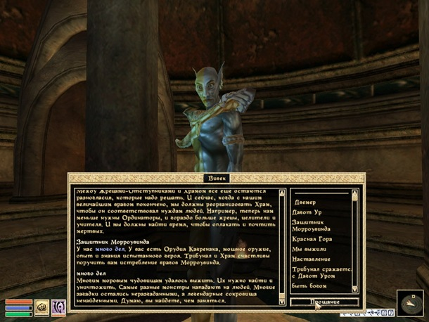 Morrowind-ScreenShot 188 (81)