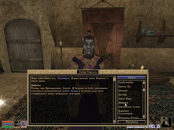 Morrowind-ScreenShot 285 (59)