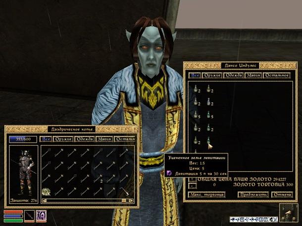Morrowind-ScreenShot 285 (9)
