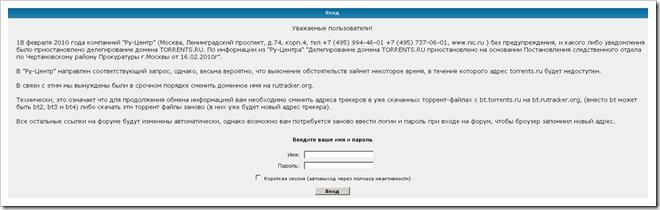 torrents_ru