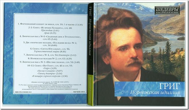 Edvard_Grieg_Scan-1
