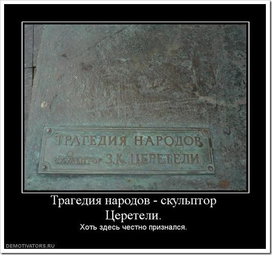 tragediya-narodov-skulptor-tsereteli