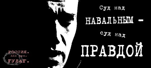 Алексей_НАВАЛЬНЫЙ_POSTER