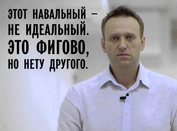 _Навальный