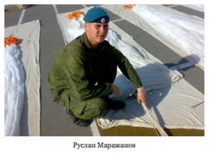 Руслан_Маржанов_ВДВ