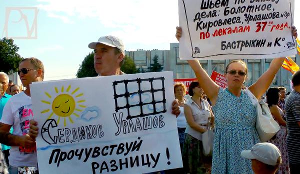Ярославль-Урлашов-Митинг