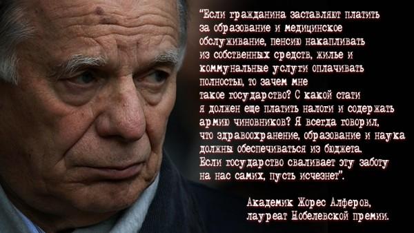 Zhores_Alpherov