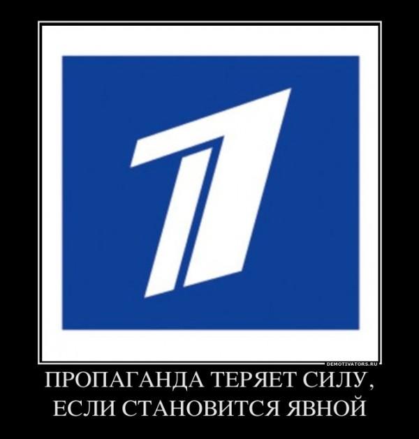 propaganda-teryaet-silu-esli-stanovitsya-yavnoj