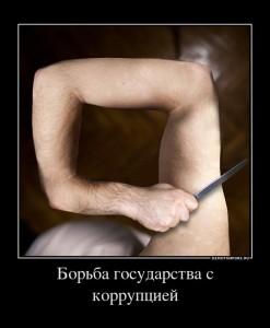 _borba-gosudarstva-s-korruptsiej