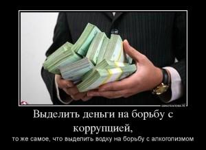 _vyidelit-dengi-na-borbu-s-korruptsiej