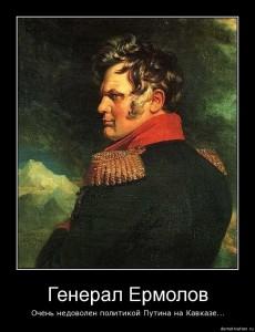 general_Ermolov