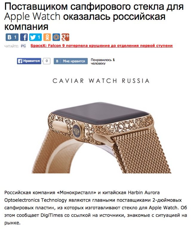 AppleWatchRussia