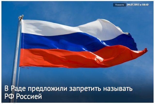 RUS-UKR-SHAPKA