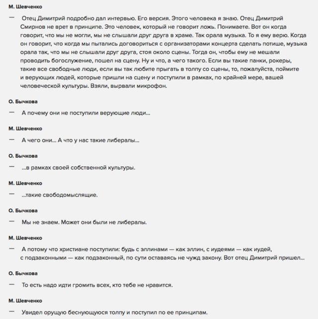 SHEVCHENKO-SMIRNOV