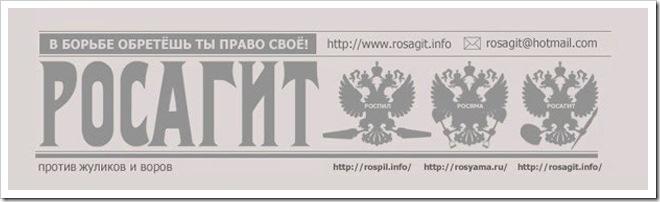 Rosagit-1